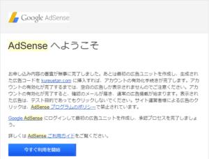 Adsenseへようこそ お申込み内容の審査が無事完了しました。